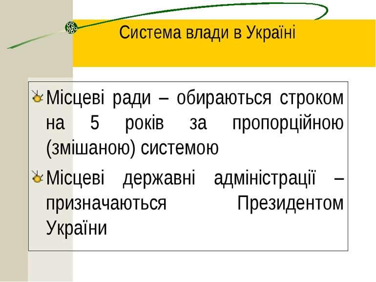 Система влади в Україні Місцеві ради – обираються строком на 5 років за пропо...