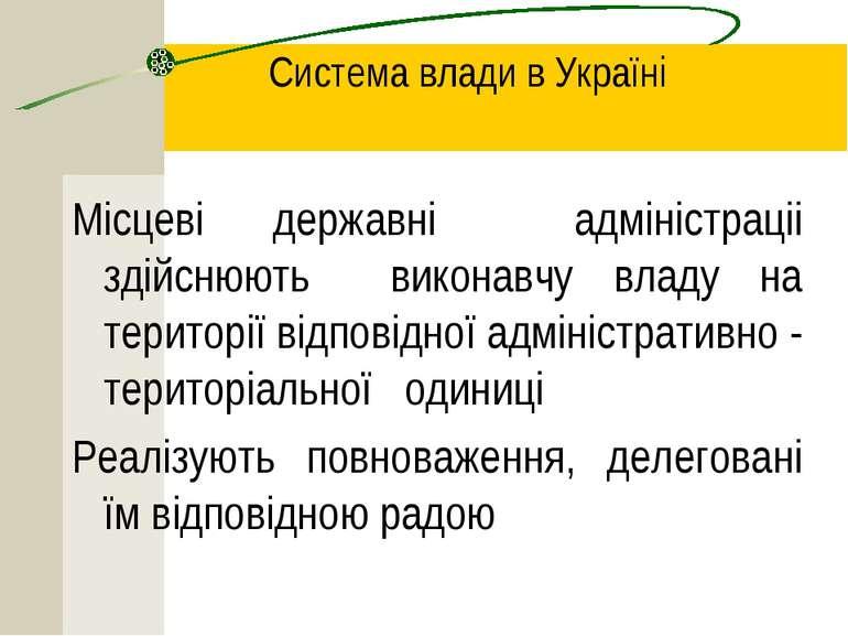 Система влади в Україні Місцеві державні адміністраціі здійснюють виконавчу в...