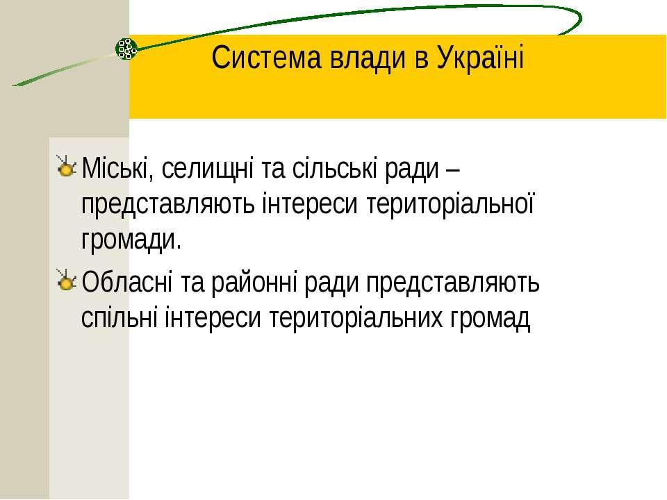 Система влади в Україні Міські, селищні та сільські ради – представляють інте...