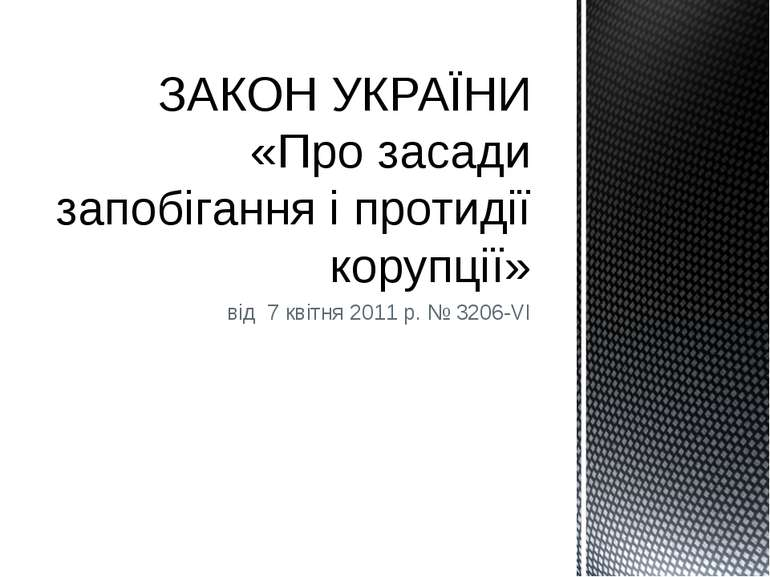 ЗАКОН УКРАЇНИ «Про засади запобігання і протидії корупції» від 7 квітня...