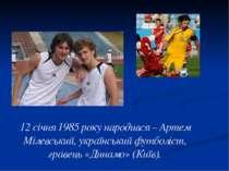 12 січня 1985 року народився – Артем Мілевський, український футболіст, граве...