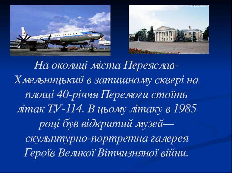 На околиці міста Переяслав-Хмельницький в затишному сквері на площі 40-річчя ...