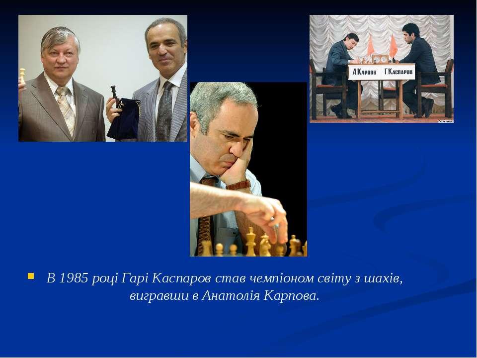 В 1985 році Гарі Каспаров став чемпіоном світу з шахів, вигравши в Анатолія К...