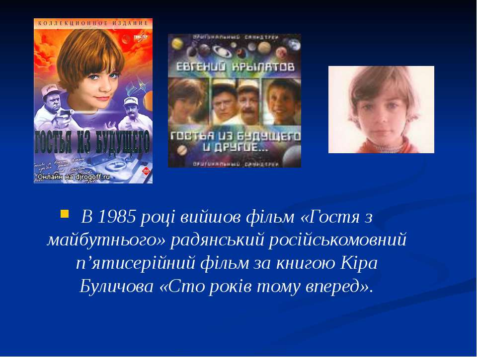 В 1985 році вийшов фільм «Гостя з майбутнього» радянський російськомовний п'я...