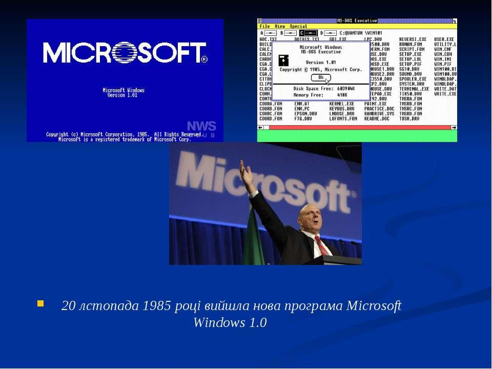 20 лстопада 1985 році вийшла нова програма Microsoft Windows 1.0 20 лстопада ...