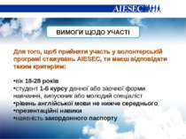 Для того, щоб прийняти участь у волонтерській програмі стажувань AIESEC, ти м...