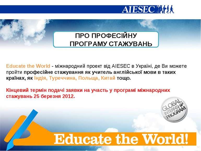 ПРО ПРОФЕСІЙНУ ПРОГРАМУ СТАЖУВАНЬ Educate the World - міжнародний проект від ...
