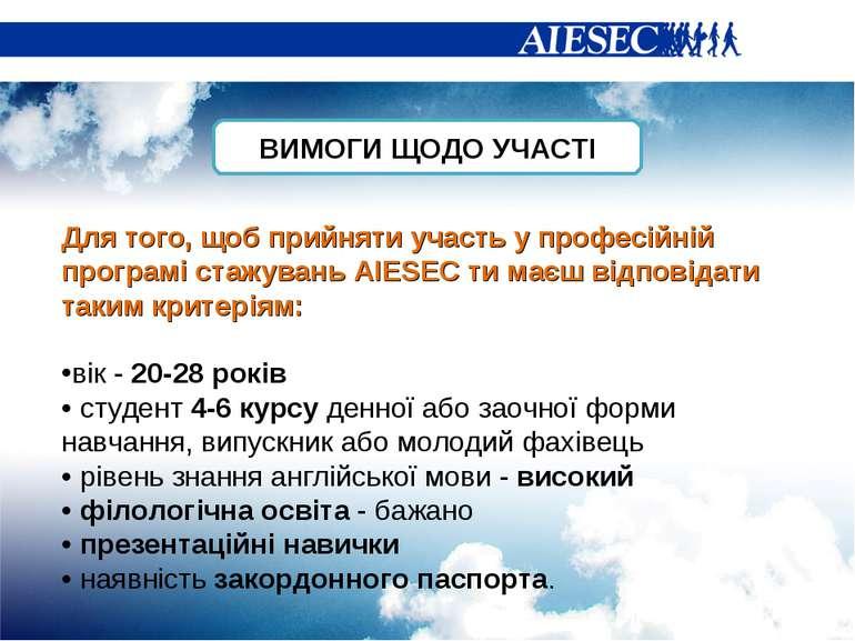 Для того, щоб прийняти участь у професійній програмі стажувань AIESEC ти маєш...