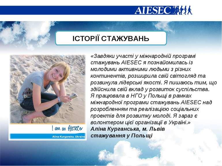 «Завдяки участі у міжнародній програмі стажувань AIESECя познайомилась із мо...