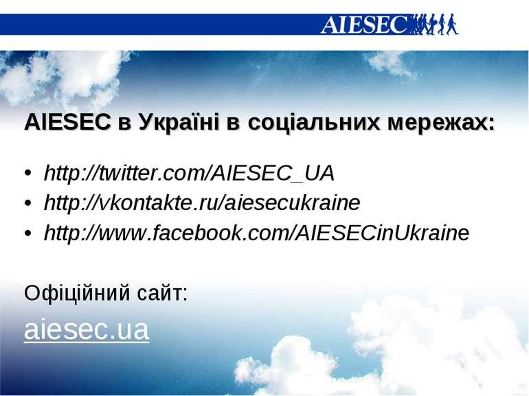 AIESEC в Україні в соціальних мережах: http://twitter.com/AIESEC_UA http://vk...