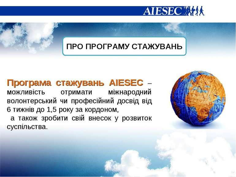 ПРО ПРОГРАМУ СТАЖУВАНЬ Програма стажувань AIESEC – можливість отримати міжнар...