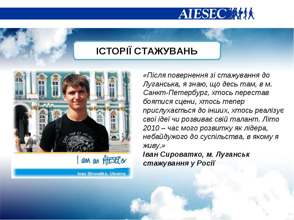 «Післяповерненнязістажування до Луганська, я знаю, що десь там,в м. Санкт...