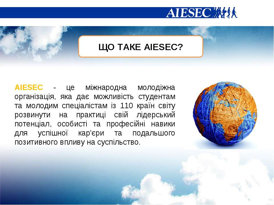 ЩО ТАКЕ АIESEC? AIESEC - це міжнародна молодіжна організація, яка дає можливі...