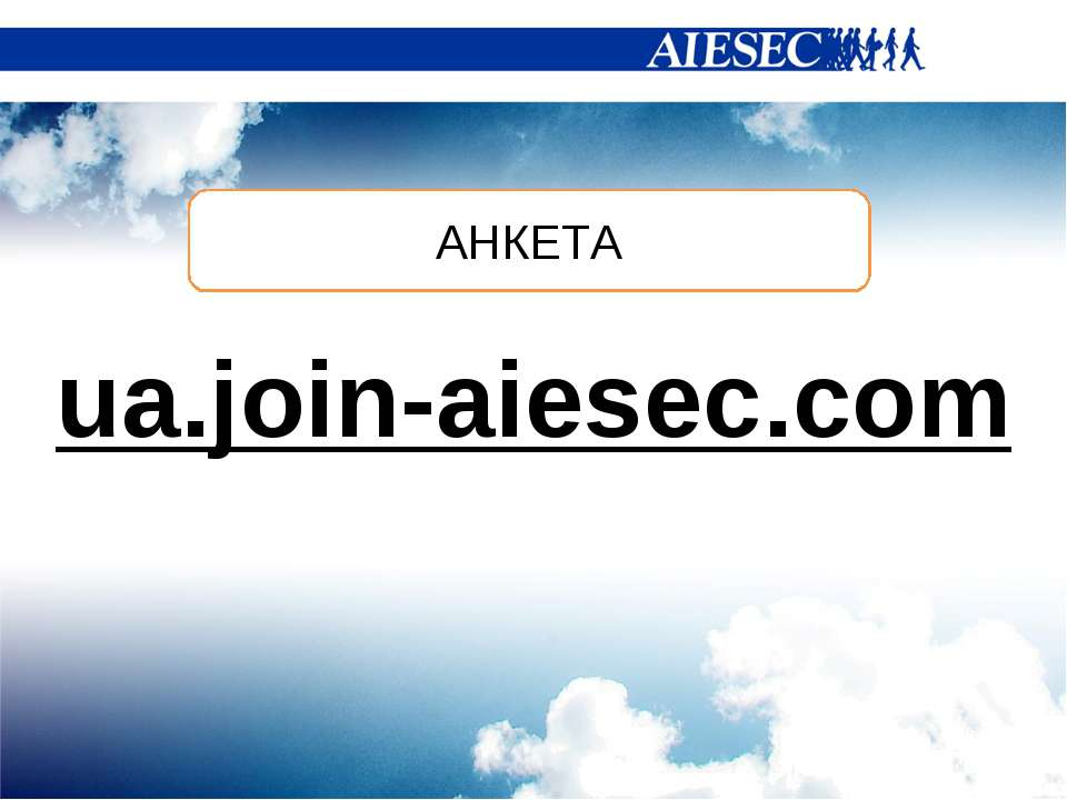 ua.join-aiesec.com АНКЕТА