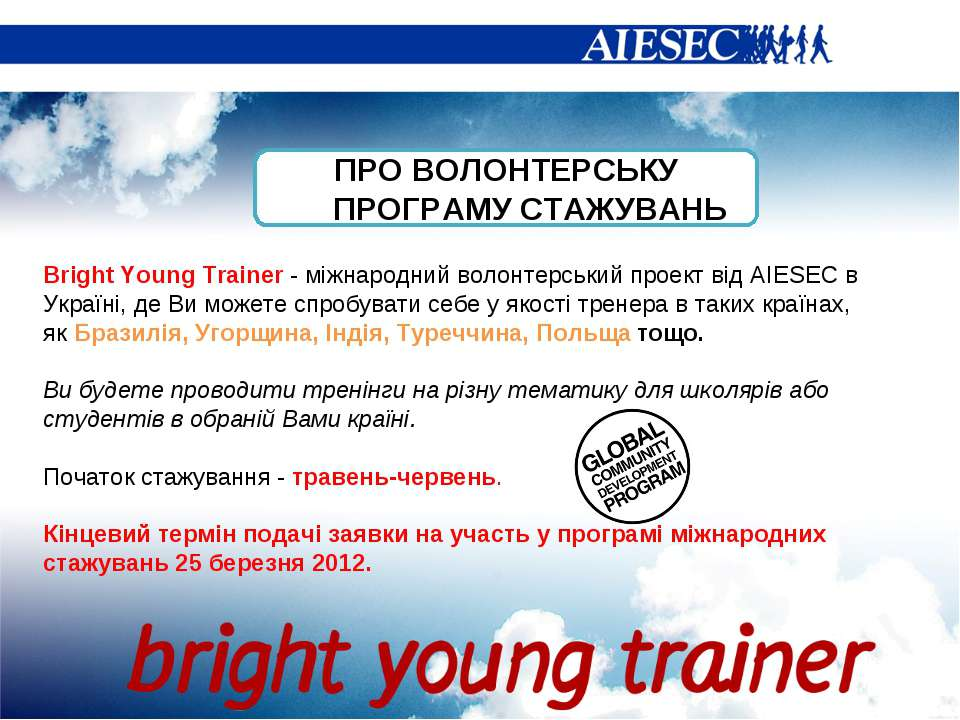 ПРО ВОЛОНТЕРСЬКУ ПРОГРАМУ СТАЖУВАНЬ Bright Young Trainer - міжнародний волонт...
