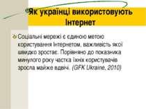 Як українці використовують Інтернет Соціальні мережі є єдиною метою користува...