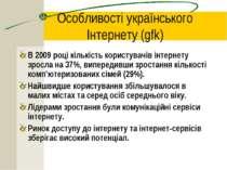 Особливості українського Інтернету (gfk) В 2009 році кількість користувачів і...