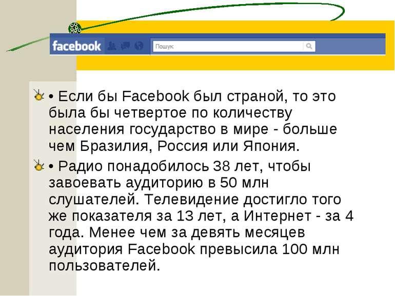 • Если бы Facebook был страной, то это была бы четвертое по количеству населе...