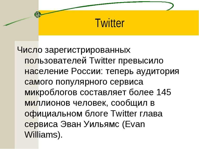 Twitter Число зарегистрированных пользователей Twitter превысило население Ро...