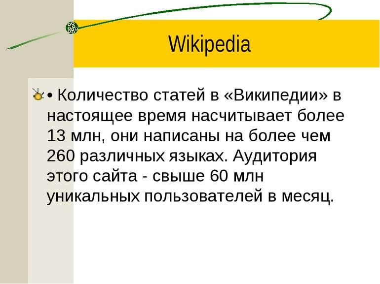 Wikipedia • Количество статей в «Википедии» в настоящее время насчитывает бол...