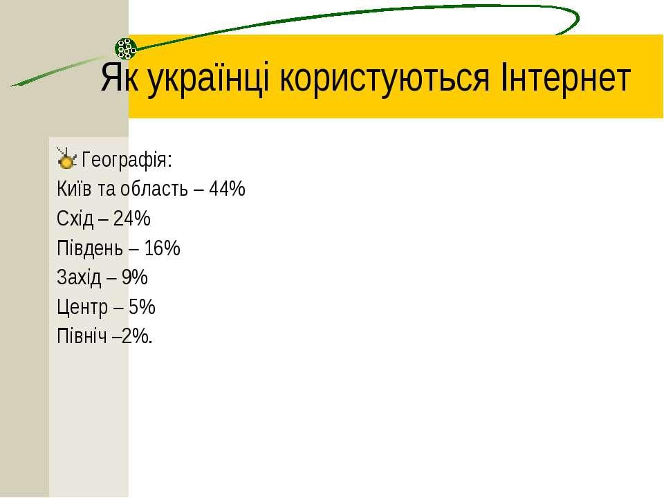 Як українці користуються Інтернет Географія: Київ та область – 44% Схід – 24%...