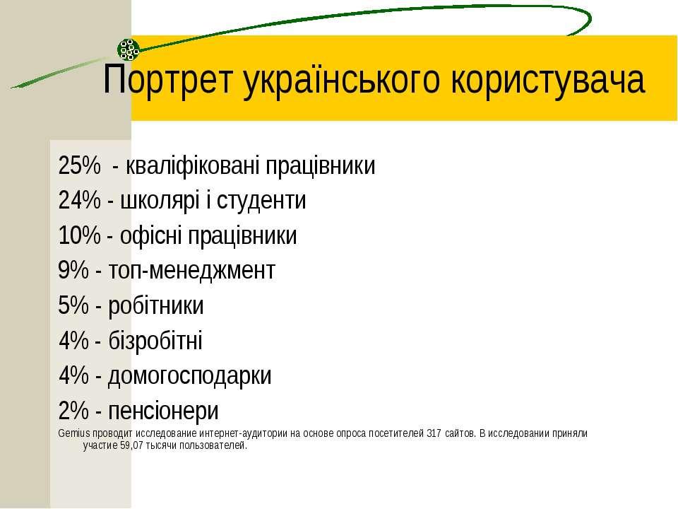 Портрет українського користувача 25% - кваліфіковані працівники 24% - школярі...
