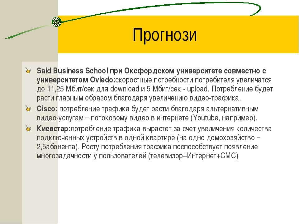 Прогнози Said Business School при Оксфордском университете совместно с универ...