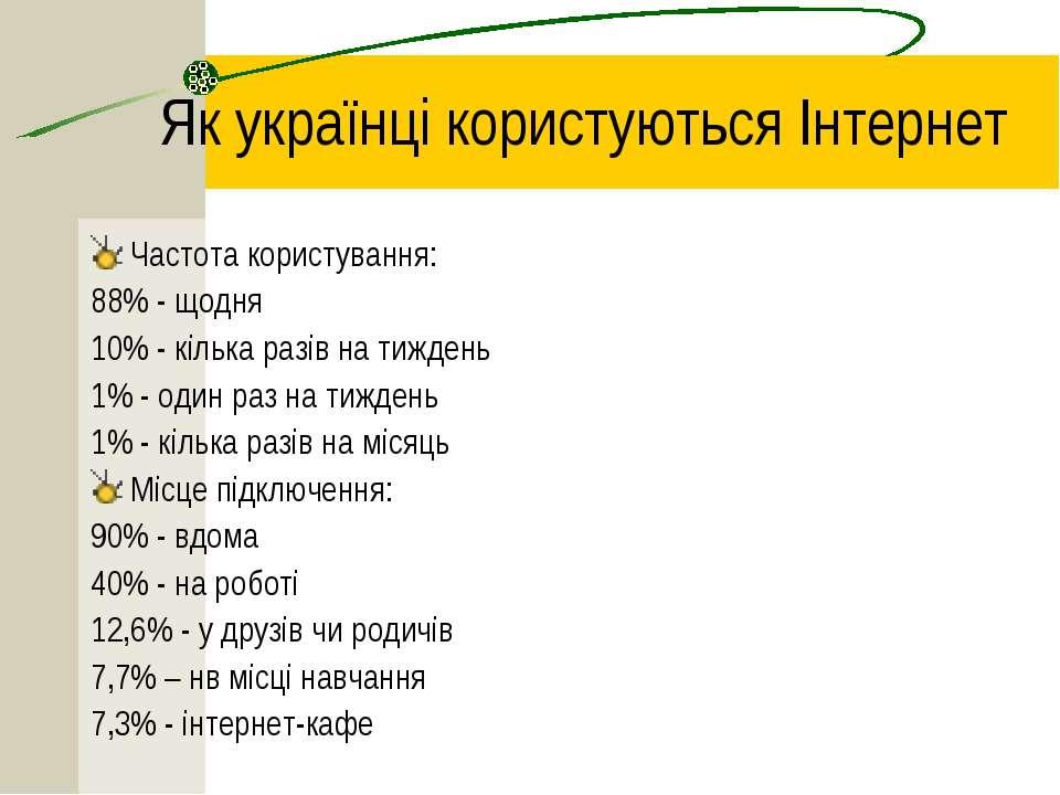 Як українці користуються Інтернет Частота користування: 88% - щодня 10% - кіл...