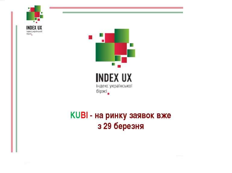 KUBI - на ринку заявок вже з 29 березня