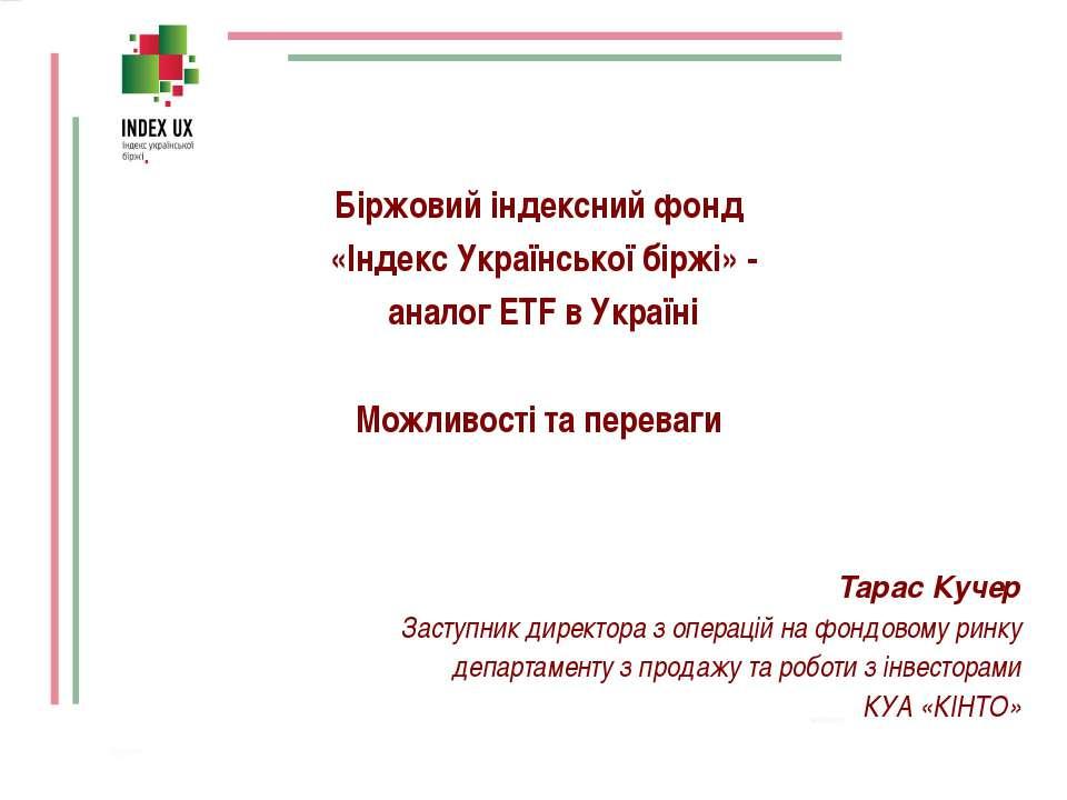 Біржовий індексний фонд «Індекс Української біржі» - аналог ETF в Україні Мож...