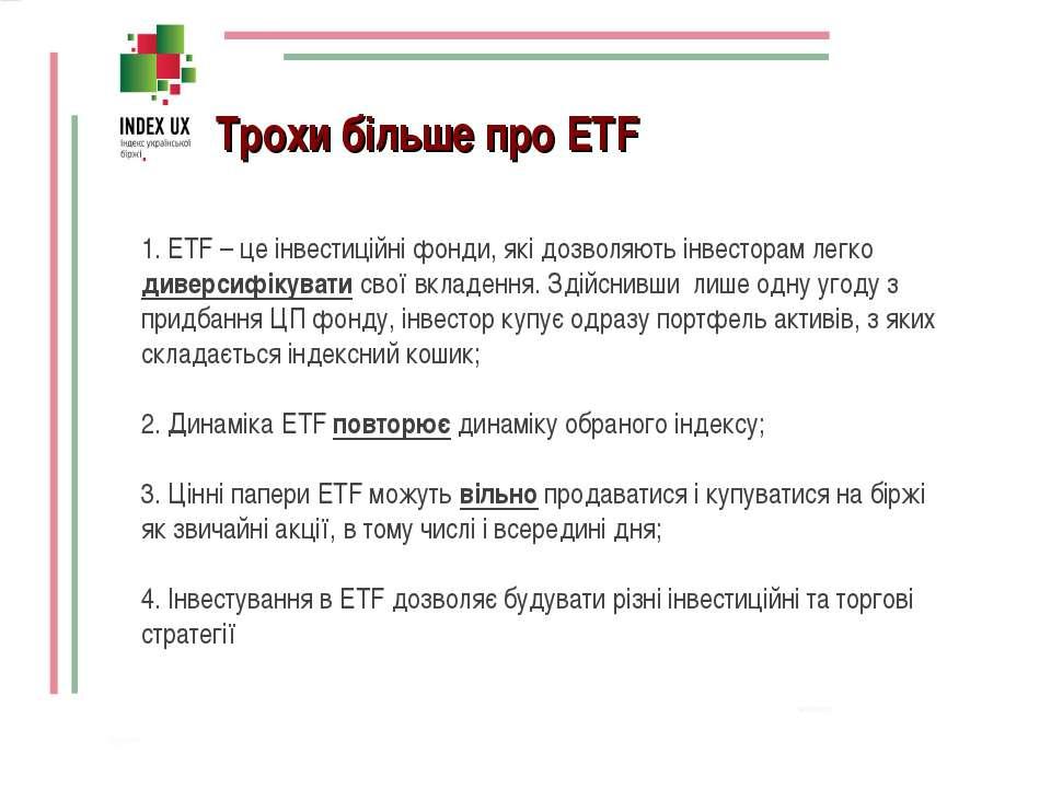 1. ETF – це інвестиційні фонди, які дозволяють інвесторам легко диверсифікува...