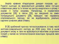 Аналіз наявних літературних джерел показав, що в Україні сьогодні не враховує...