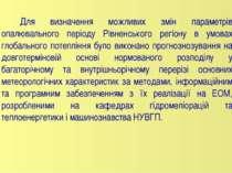 Для визначення можливих змін параметрів опалювального періоду Рівненського ре...
