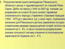2. Ретроспективний аналіз метеоданних Рівненського обласного центру з гідроме...