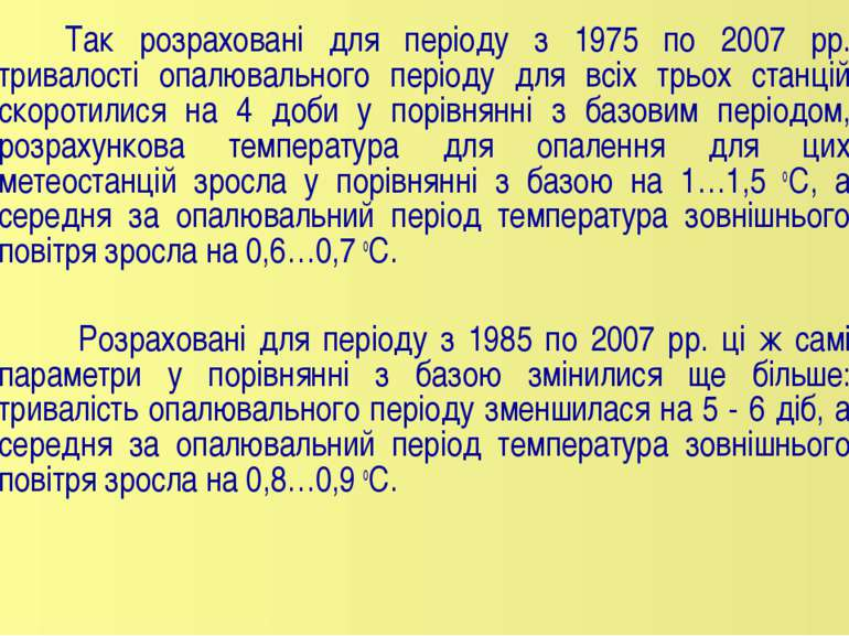 Так розраховані для періоду з 1975 по 2007 рр. тривалості опалювального періо...