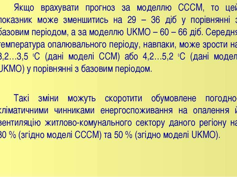 Якщо врахувати прогноз за моделлю CСCM, то цей показник може зменшитись на 29...