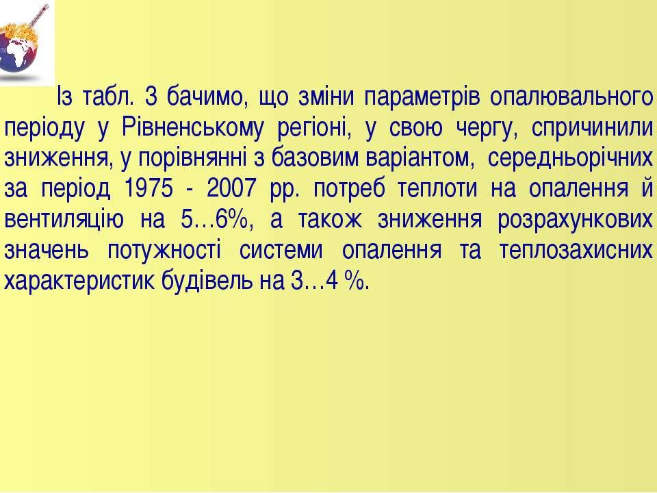 Із табл. 3 бачимо, що зміни параметрів опалювального періоду у Рівненському р...