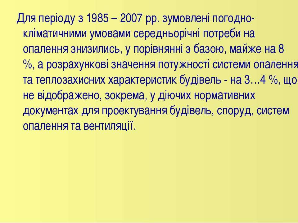 Для періоду з 1985 – 2007 рр. зумовлені погодно-кліматичними умовами середньо...