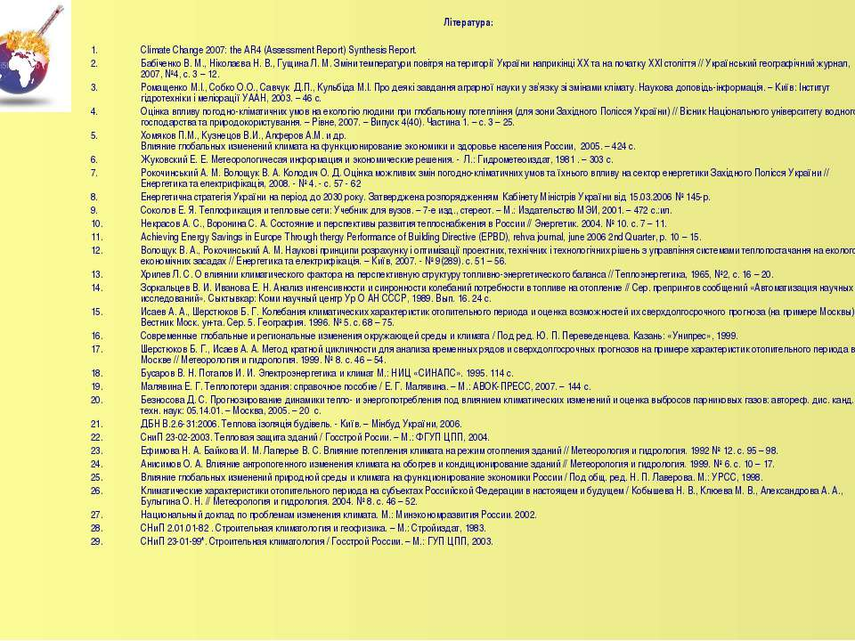 Література: Climate Change 2007: the AR4 (Assessment Report) Synthesis Report...