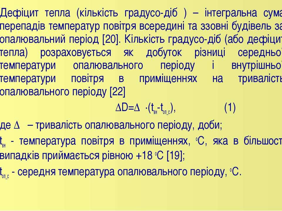 Дефіцит тепла (кількість градусо-діб ) – інтегральна сума перепадів температу...