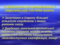 6.Забезпечення привабливості європейської системи освіти Залучення в Європу б...