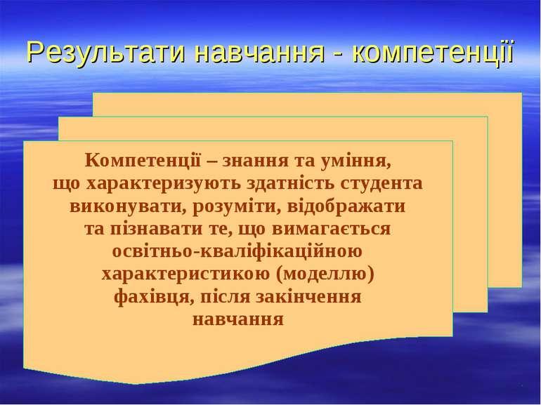 Результати навчання - компетенції Компетенції – знання та уміння, що характер...