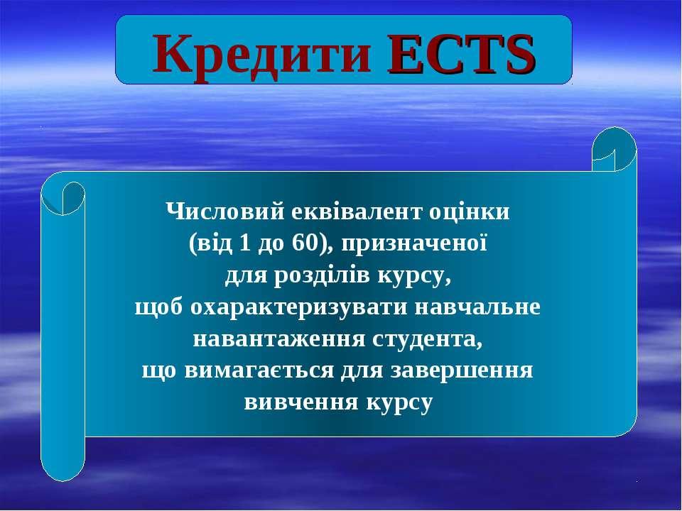 Кредити ECTS Числовий еквівалент оцінки (від 1 до 60), призначеної для розділ...