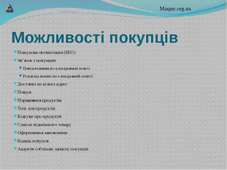 Можливості покупців Пошукова оптимізація (SEO) Зв'язок з покупцем Повідомленн...
