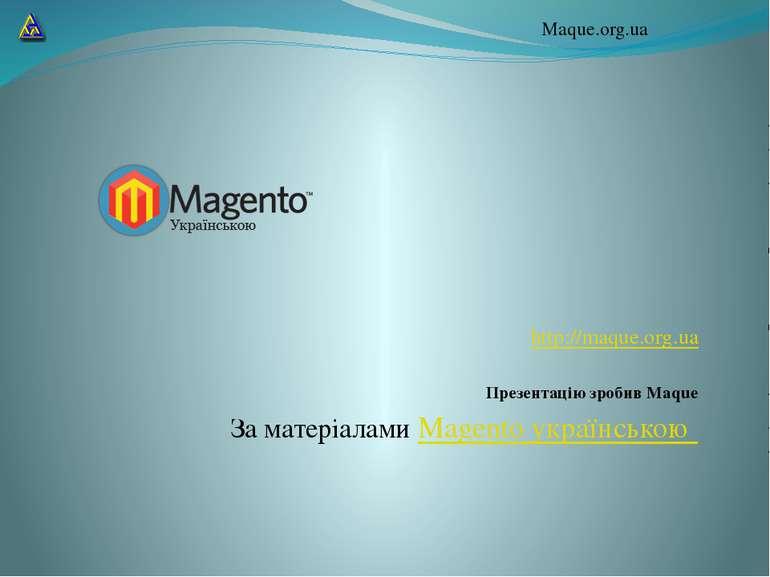 http://maque.org.ua Презентацію зробив Maque За матеріалами Magento українською