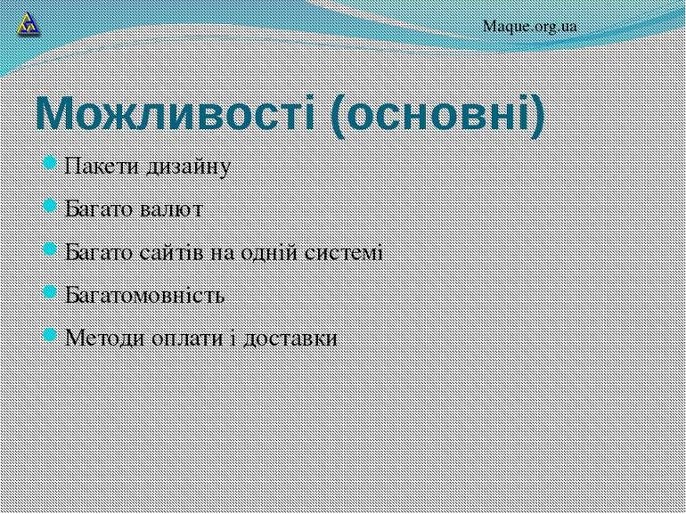 Можливості (основні) Пакети дизайну Багато валют Багато сайтів на одній систе...