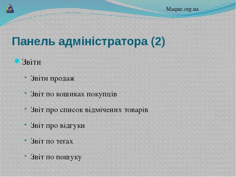 Панель адміністратора (2) Звіти Звіти продаж Звіт по кошиках покупців Звіт пр...