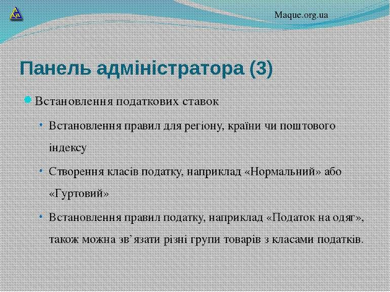 Панель адміністратора (3) Встановлення податкових ставок Встановлення правил ...