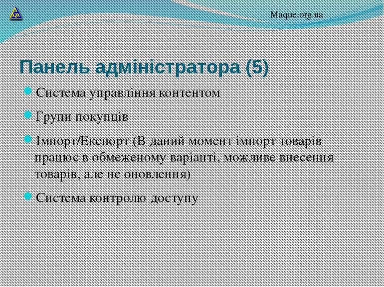 Панель адміністратора (5) Система управління контентом Групи покупців Імпорт/...