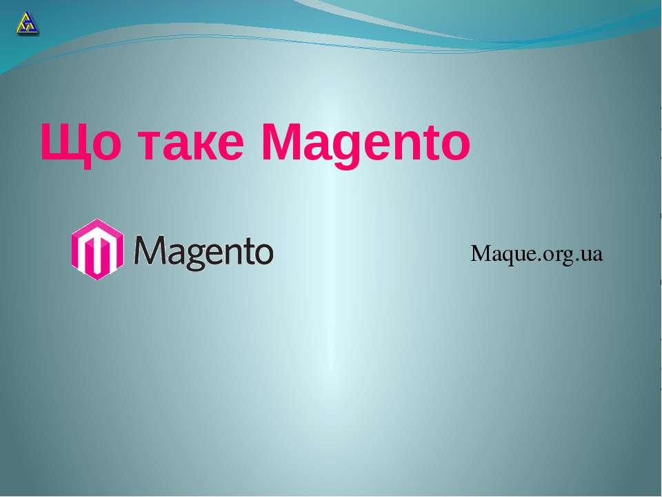 Що таке Magento Maque.org.ua